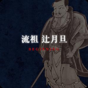 無外流とは|居合 剣術の武道教...